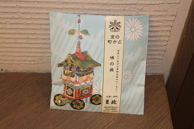 味の旅祇園祭.JPG