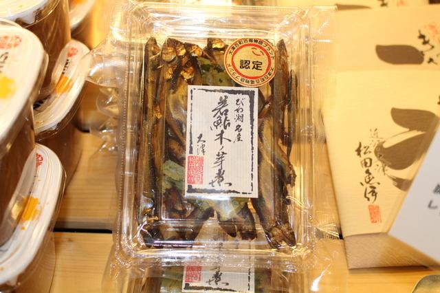 若鮎木の芽煮.JPG